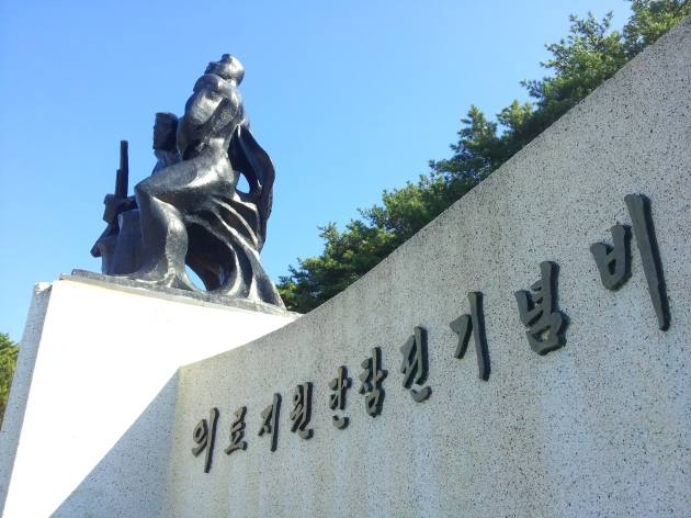 Monument of Medical Support for Veterans of the Korean War
