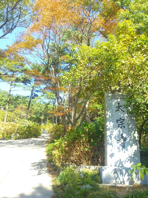Jalan setapak ke Taejongsa Temple