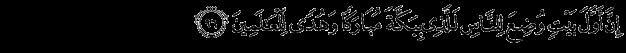 QS Ali-`Imraan:96
