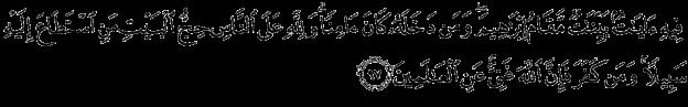 QS Ali-`Imraan:97