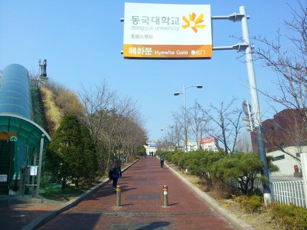 Main gate Donguk University